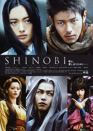 image of drama Shinobi Heart Under Blade [JDRAMA]